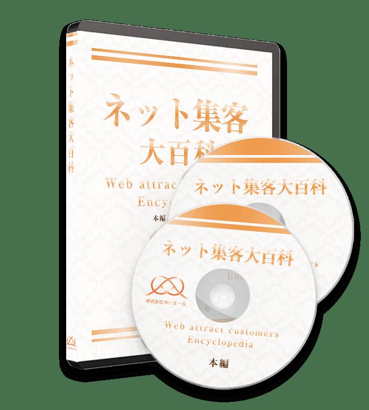 ネット集客大百科DVD