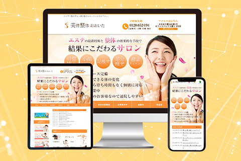 業界に特化したデザイナーが制作するホームページ
