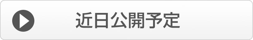治療家の理想を現実にする 『【金城式】治療院集客マスターパッケージ 1.0』 に申し込む