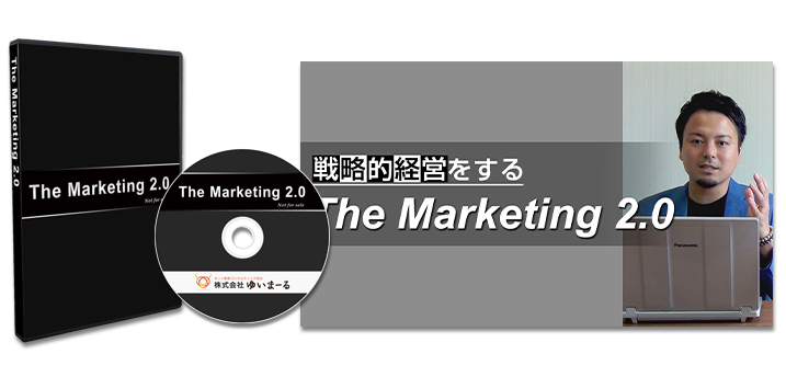 The Marketing2.0
