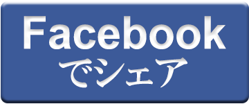 FBでシェア