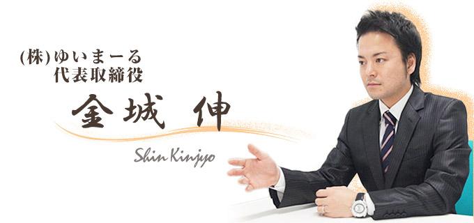 株式会社ゆいまーる代表取締役金城伸