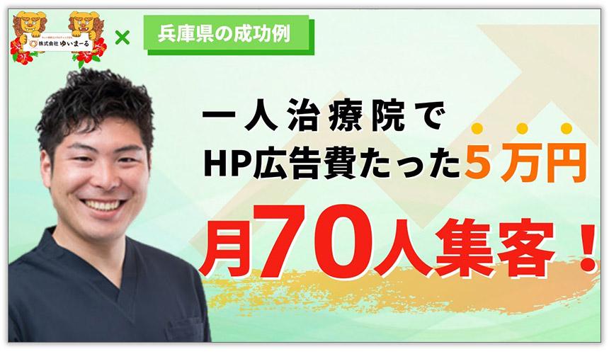 HP広告費たった5万円月70人以上