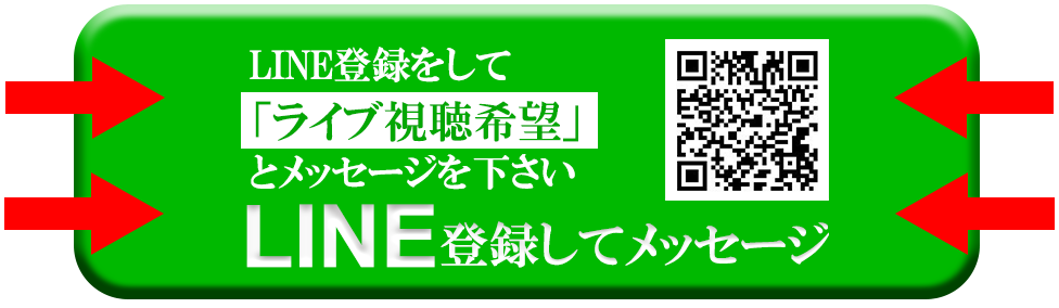 Lineでメッセージ