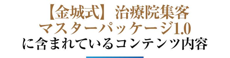 【金城式】治療院集客マスターパッケージ 1.0に含まれているコンテンツ内容