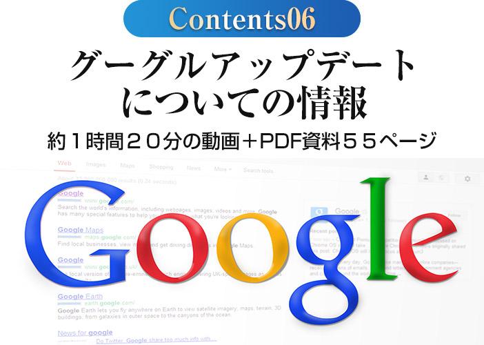 グーグルアップデート