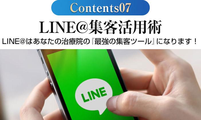 LINE@集客活用術