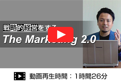 The Marketing2.0動画
