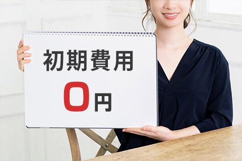【集客代行特典2】初期費用無料