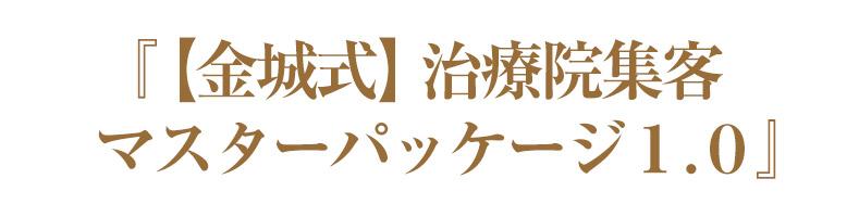 【金城式】治療院集客マスターパッケージ 1.0