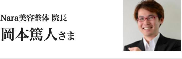 岡本篤人 先生