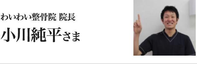小川純平 先生